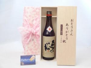 父の日 ギフトセット 日本酒セット おとうさんありがとう木箱セット( 奥の松酒造 あだたら吟醸 720ml[福島県]) ごお歳暮 のし可