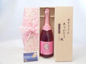 父の日 ギフトセット ワインセット おとうさんありがとう木箱セット(北海道産葡萄100% おたるエクストラ ロゼスパー