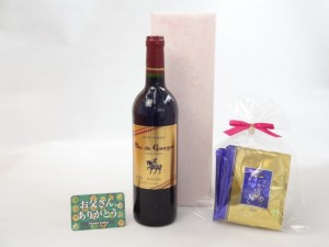 父の日 ワインセット 挽き立て珈琲(ドリップパック5パック)(デュック・ド・グリュグ・ルージュ 赤(フランス) 750ml