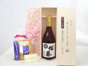 敬老の日 セット 焼酎セット いつもありがとうございます感謝の気持ち木箱セット 挽き立て珈琲(ドリップパック5パック)(