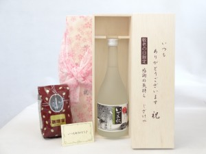 敬老の日 セット 焼酎セット いつもありがとうございます感謝の気持ち木箱セット+オススメ珈琲豆(特注ブレンド200g)(