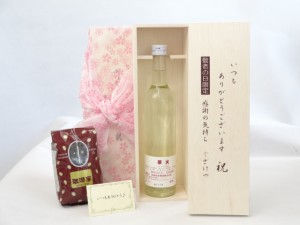 敬老の日 セット 日本酒セット いつもありがとうございます感謝の気持ち木箱セット+オススメ珈琲豆(特注ブレンド200gお歳暮 のし可