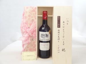 敬老の日 セット ワインセット いつもありがとうございます感謝の気持ち木箱セット( 金賞受賞赤ワイン シャトー ベルリ