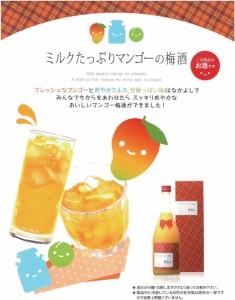 3本セット ミルクたっぷりマンゴーの梅酒 研醸 720ml×3本