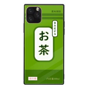 iPhone SE 2020 SE2 第2世代 11 11Pro 11ProMax XSMax XR XS X 8 8Plus 7 7Plus ケース ハードケース スクエア ガラスケース お茶 グリー