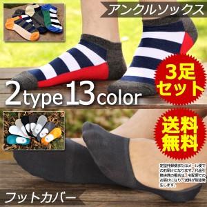 ソックス メンズ 3枚セット 靴下 選べる2タイプ13カラー アンクルソックス フットカバー ショートソックス ボーダー 無地 人気