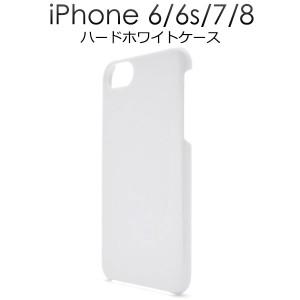 iPhoneSE 2020 SE2 第2世代 iPhone8 iPhone7 ケース ハードケース ホワイト カバー アイフォン スマホケース