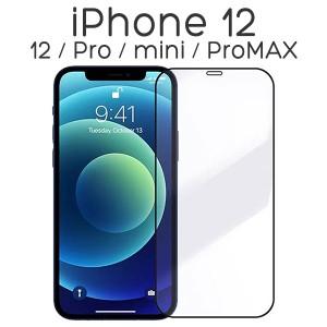 iPhone 12 12Pro 12mini 12ProMAX フィルム 液晶保護 9H強化ガラス カバー シート シール アイフォントゥエルブ ミニ プロ マックス アイ