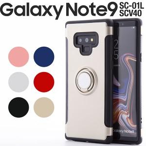 Galaxy Note9 SC-01L SCV40 ケース ハードケース リング付き 耐衝撃 カバー サムスン ギャラクシー ノート ナイン スマホケース