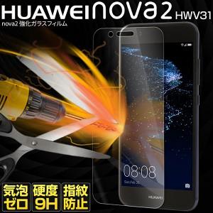 HUAWEI nova2 HWV31 フィルム 9H 強化ガラス液晶保護フィルム 液晶保護フィルム ファーウェイ ノバ ツー スマホフィルム