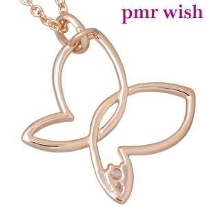 pmr wish ピーエムアールウィッシュ シルバー ネックレス レディース バタフライ L RM-PMP319CZL