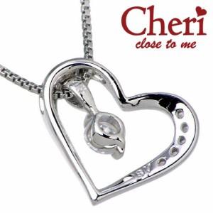Cheri シェリ close to me シルバー ネックレス レディース ハート SN37-002