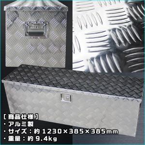 【送料無料】高品質アルミチェッカー製 アルミ工具箱 ツールボック ストラック 軽トラ 車載 倉庫 整理 1230×385×385mm