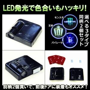【送料無料】LED カーテシランプ 同柄ロゴライト2個セット ロゴ ドアライト プロジェクター