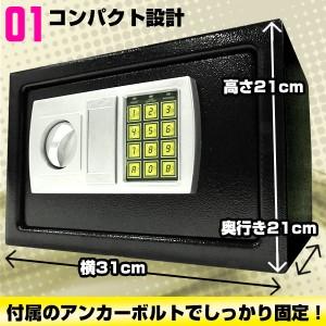 電子ロック/鍵式 デジタル金庫 小型タイプ 防犯対策 頑丈な鉄製の金庫