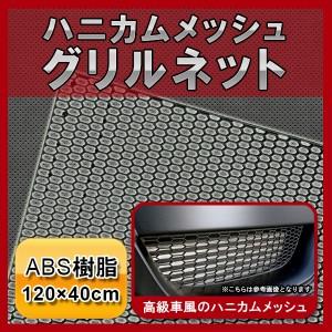 【送料無料】 ABS樹脂 ハニカムメッシュグリルネット 120×40cm 穴W15×H7mm 高級車 バンパーダクト グリル開口部