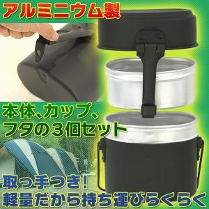 【送料無料】 軍用 弁当 軍飯ごう 飯盒  キャンプ用品 サバゲー ミリタリーアイテム 取っ手つき