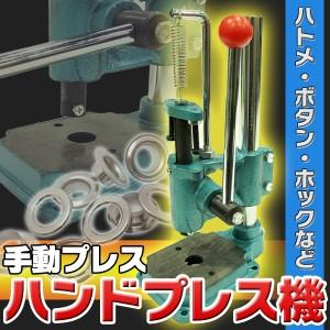 【送料無料】 ハトメ ボタン ホック ハンドプレス機 手動プレス