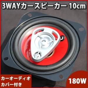 180W 3WAYカースピーカー 10cm レッド トレードイン コアキシャル 同軸 カーオーディオ カバー付き