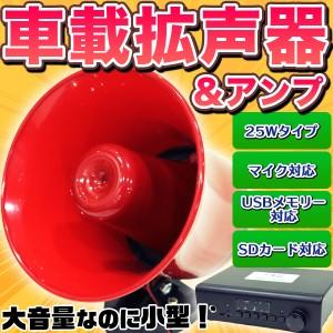 【送料無料】 SDカード対応 車載 大音量拡声器 防水車用スピーカー & アンプ 録音/再生