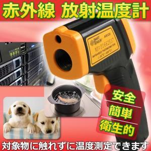 赤外線 放射温度計 赤外線温度計(放射温度計・非接触・デジタル表示) 【片手で簡単操作 パソコン機器、サーバー、ペット、食品など】