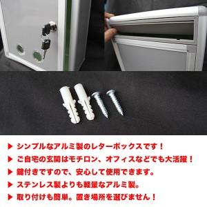 カギ付き 軽量 アルミ製 レターボックス シンプルデザイン 郵便受け ポスト メールボックス 新聞受け 止め具