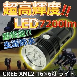 【送料無料】コンパクト ハイパワー LED 懐中電灯 3モード SKYRAY King 7200lm 防水 CREE XML2 T6×6灯