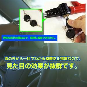 【送料無料】ハンドルロック/自動車盗難防止ステアリングホイールロック