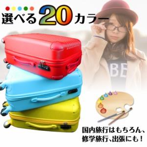 【アウトレット】スーツケース キャリーケース 機内持ち込み可 小型1〜3日用 Sサイズ TSAロック 8輪 キャリーバッグ