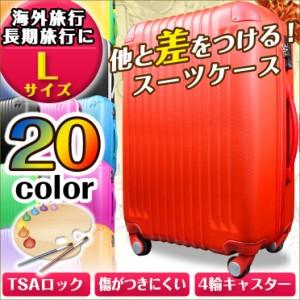 スーツケース キャリーケース 大型7〜14日用 Lサイズ【即日配送・半年保障付】TSAロック 8輪 キャリーバッグ