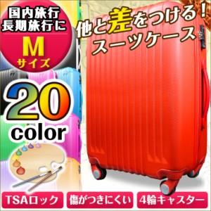 スーツケース キャリーケース 中型4〜6日用 Mサイズ【半年保障付】TSAロック 8輪 キャリーバッグ