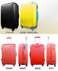 【アウトレット】スーツケース キャリーケース 中型4〜6日用 Mサイズ【即日配送】TSAロック 8輪 キャリーバッグ