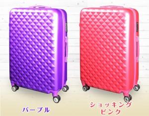 スーツケース Mサイズ キャリーケース 中型4-6日用 送料無料 半年保障付 超軽量 TSAロック 大容量 ダイヤモンド形状 修学旅行 バッグ