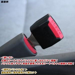 汎用シートベルト警告音キャンセラー 全車種適合 バックル式キャンセラー 警告灯 シートベルトキャンセラー