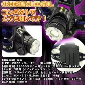 【送料無料】LEDヘッドライト CREE LED ズーム付 1000lm T6 ヘッドランプ