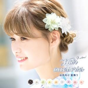 髪飾り 浴衣 花 クリップ 成人式 振袖 子供 ヘアアクセサリー 和装 クリアビーズ キッズ 小さい 小ぶり 髪留め 日本製
