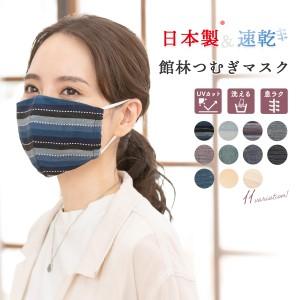 マスク 日本製 冷感 洗える 館林紬 おしゃれ クールマスク uvカット 吸水 速乾 木綿 紬 和柄 メール便