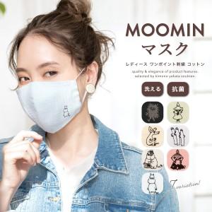 マスク 洗える ムーミン ムーミンマスク 抗菌 ワンポイント 刺繍 冷感 蒸れない 和柄 メール便