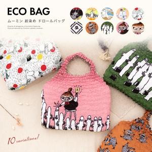 ムーミン ミイ エコバッグ おしゃれ しぼり 絞りバッグ 伸縮 軽い ショッピングバッグ 和装小物 メール便 送料無料