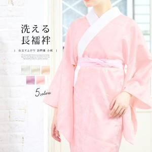 長襦袢 洗える 長じゅばん 襦袢 半襟 衿付き レディース ポリエステル フォーマル 和装