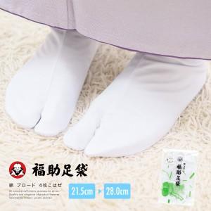 足袋 福助 レディース 綿 白 ブロード 4枚こはぜ 女性用 履物【メール便対応】