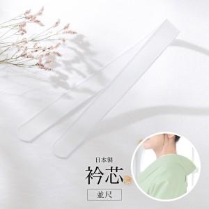 成人式の着物スタイルにオススメな衿芯/メッシュ/衿もと/浴衣/着物