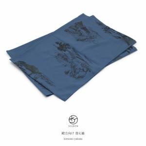 【さりげなく袖元を彩るメンズ替袖】青系/ブルー/梅雨風景/田畑の風景/おそでじ/半襦袢/替え袖/かえそで/和装小物