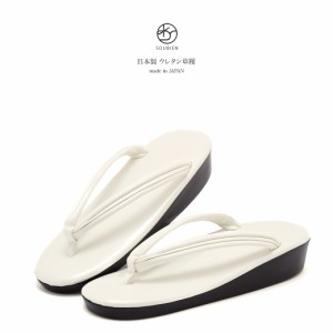 1c4e93932e1275 【カジュアルな着物にオススメなウレタン草履】白/ホワイト/無地/