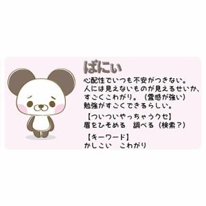 ついまるズ/ぱにぃプレートキーホルダー