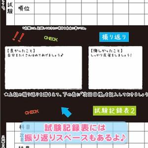 テスト向けオリジナル学習計画ノート