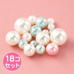 白&桃&水色/パールビーズパーツ18個セット
