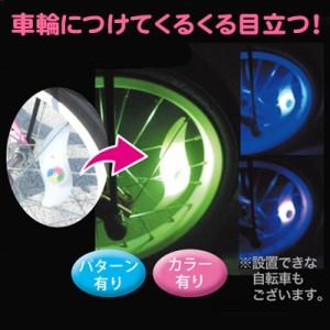青/自転車車輪ライト