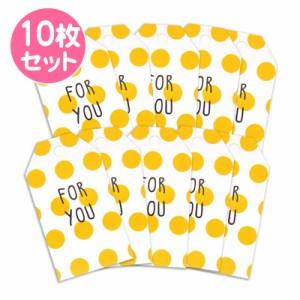 黄色水玉/FORYOUギフト用タグ10枚組