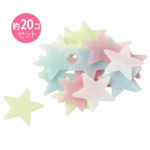 カラフル星の夜光プレート20枚セット